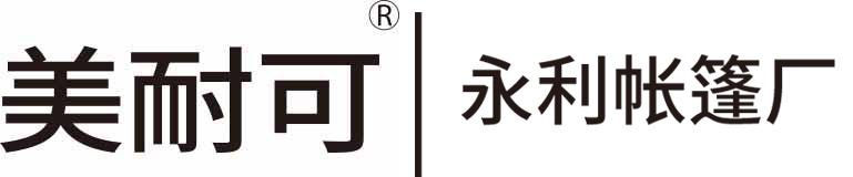 Maylike美耐可帐篷-南海狮山永利帐篷厂 Logo